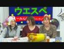 【ウエスペ!〜みんなで鍋パーティー〜】 VOL.1
