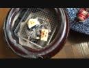 火鉢で餅を焼く【アハ体験】