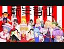 【東方MMD】アリスのアトリエ【カオスまとめ】