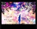 【初音ミク】泡沫の夢【オリジナル】