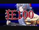【MUGEN】狂_100【part26】