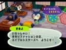◆どうぶつの森e+ 実況プレイ◆part18