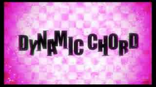 【DYNAMIC CHORD】OP&EDまとめ