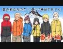 【山地直販】登山家たちのクトゥルフ神話TRPG 番外編【9.5合...