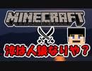 【Minecraft×人狼?】人狼を駆逐するためにマイクラやってみたpart2【実況】