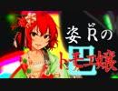【替え歌】トモエ嬢(原曲:アゲハ蝶)【歌ってみた】