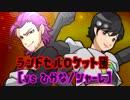【ポケモンUSM】ロケット団員のウルトラタッグバトル【vsシャーレ】
