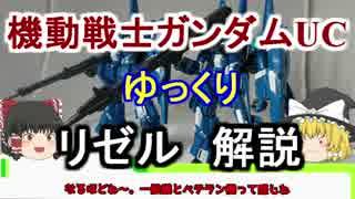 【ガンダムUC】リゼル 解説【ゆっくり解説