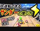 大逆転できるサンダー!マリオカート8DX(31