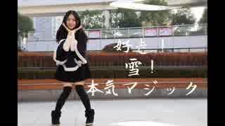 【夕舞】好き!雪!本気マジック【踊って