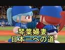 【VOICEROID】琴葉婦妻 日本一への道 #1【