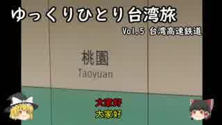 【ゆっくり】tmtのひとり台湾旅 Vol.5