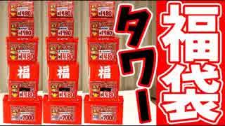 『ゲーム福袋タワー』 開封動画 -201