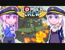 【BomberCrew】ゆかりさんの超兵器ランカスターMK.5