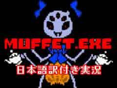 【Muffet.EXE】呪いのマフェット、悪夢を
