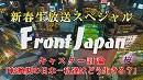 【Front Japan 桜】新春生放送スペシャル キャスター討論「転換期の日本-私達はどう生きる?」[桜H30/1/4]