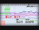 【歌詞付カラオケ】CLEAR【カードキャプタ