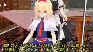【東方MMD】アリスの遺言の日【紙芝居】