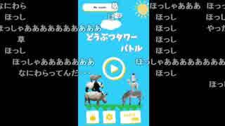【実況】ミノルのどうぶつタワーバトル pa