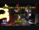 【地球防衛軍5】今度は普通にR:INF縛りM008 怪物襲来