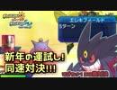 【ポケモンUSM】同速対決運試し メガゲン