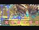 【PSO2】ゼフィロス必殺技完全耐久【カチ勢】