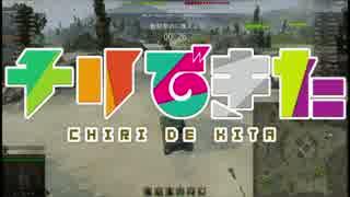 【WoT】チリで来た Part71 ゆっくり実況プ