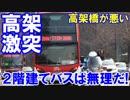 【高架に挟まる事故が相次ぎ発生】 バスが