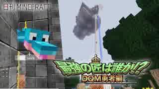 【日刊Minecraft】最強の匠は誰か!?DQM勇者編 悪霊のRANK5第2章【4人実況】