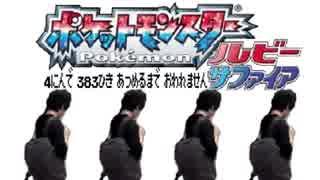 ポケモン全383匹集めるまで終われない旅 Part23【ルビサファ】