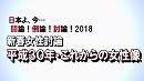 【新春女性討論】平成30年・これからの女性像[桜H30/1/6]