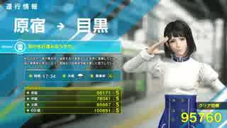 【1080p】電車でGO!! GO級『雨の休日混み