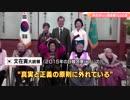 文大統領が元慰安婦を大統領府に招き昼食会で日韓慰安婦合意を謝罪