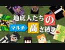【Minecraft】地底人たちのマルチ高さ縛り 第7話【マルチ実況】