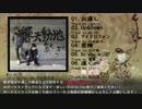 【響天動地】繋ぎEP【XFD】