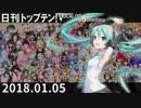 日刊トップテン!VOCALOID&something【日刊ぼかさん2018.01.05】
