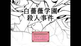 【実況】学園に潜む真実を暴け #1【白薔薇