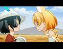 第26位:けものフレンズ 1話「さばんなちほー」 thumbnail