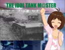 THE IDOL TANK M@STER 98「T-38」