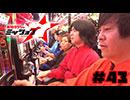 射駒タケシのミッション7#43