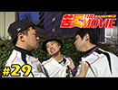 苦愛THE MOVIE#29
