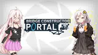 【Bridge Constructor Portal】あかりとIAと嘘つきな橋 1橋目【VOICeVI実況】