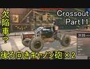 【Crossout】自由に車を作ってバトル Part11・ゆっくり実況