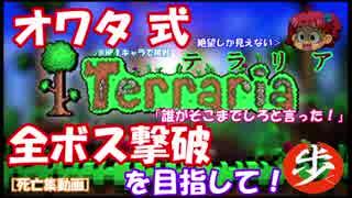 [ゆっくり実況] オワタ式でTerraria パート1[Expert]