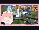 【PlanetCoaster】女子力♂MAXの素敵遊園地つくるわ!【オカマ実況Part13】