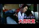 【予告】実録・鯨道12 広島烈俠伝・大西政寛