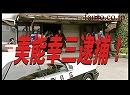 【予告】実録・鯨道13 広島任侠伝〜美能幸三〜
