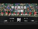 栄冠ナイン 2人雑談プレイ【桃+・足湯】 187