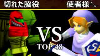 【第六回】64スマブラCPUトナメ実況【一回戦第一試合】 thumbnail
