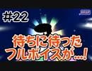 【おそ松さん】しま松で島を開拓してみる実況#22